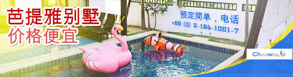 芭提雅价格便宜的酒店  预定简单,电话 +66 (0) 2-164-1001-7