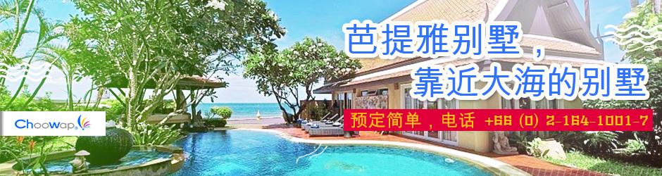 芭提雅临海的酒店 预定简单,电话 +66 (0) 2-164-1001-7