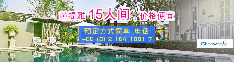 芭堤雅15居室海滨别墅 预定简单,电话 +66 (0) 2-164-1001-7
