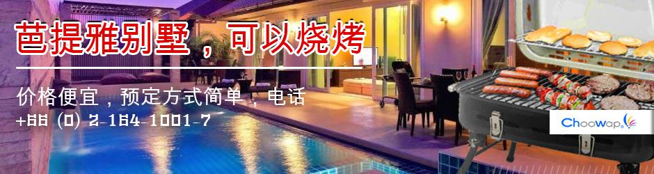 芭提雅可以烧烤的酒店 预定简单,电话 +66 (0) 2-164-1001-7